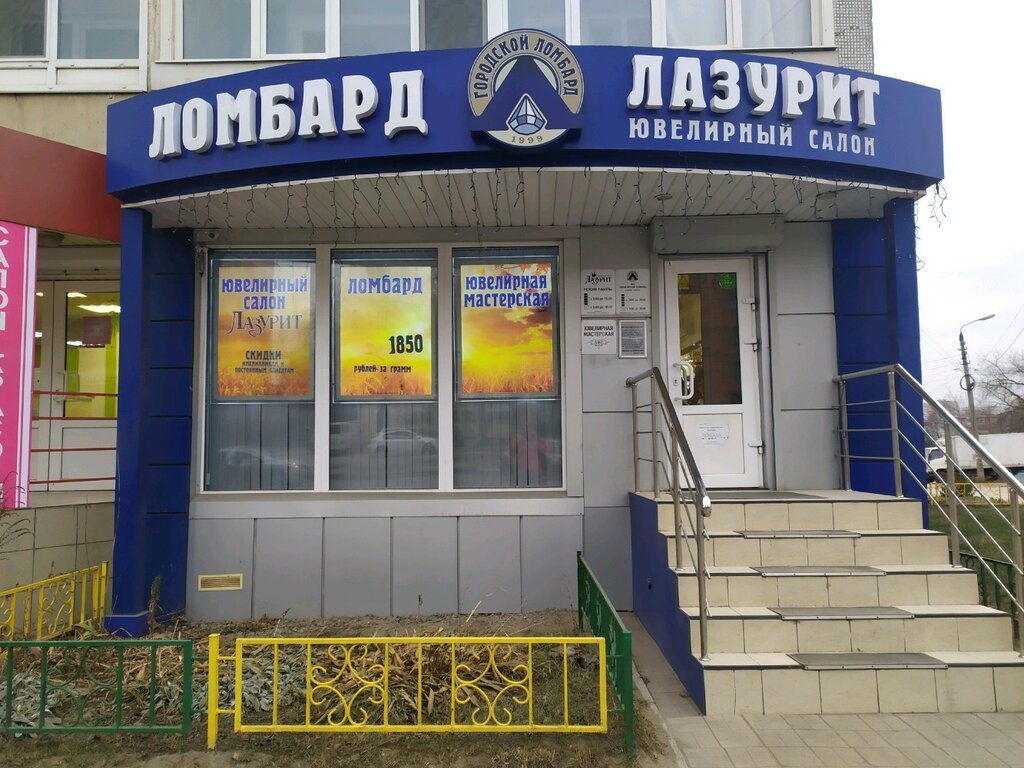 Металлургов ломбард часы работы на часы песков продал