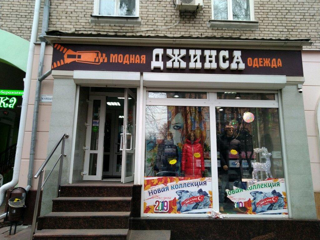 Магазин Джинса Брянск