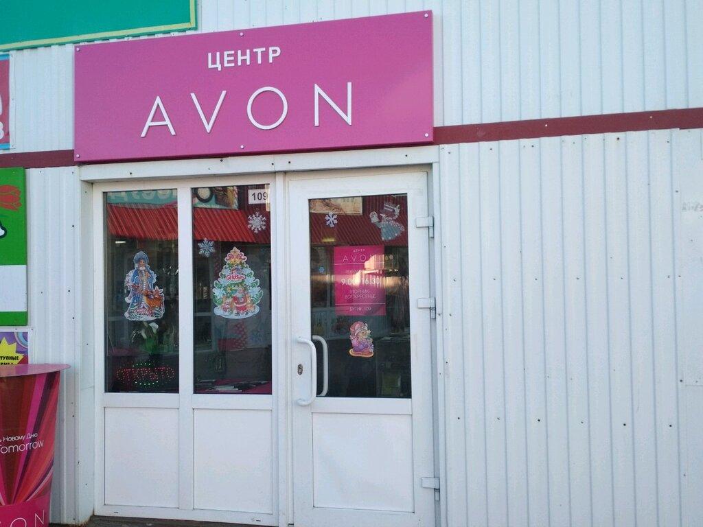 Avon ульяновск купить косметику бабушки агафьи в интернет магазине