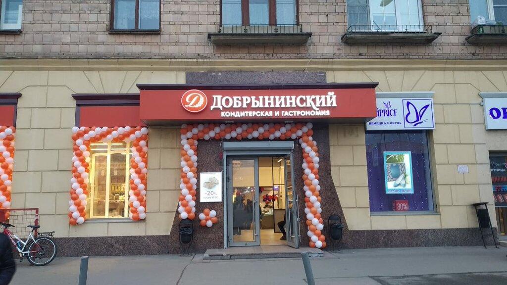 Магазины Рядом Добрынинский