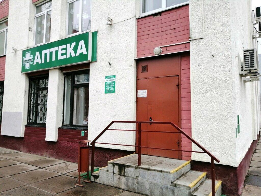 аптека — Аптека № 23 — Могилёв, фото №2