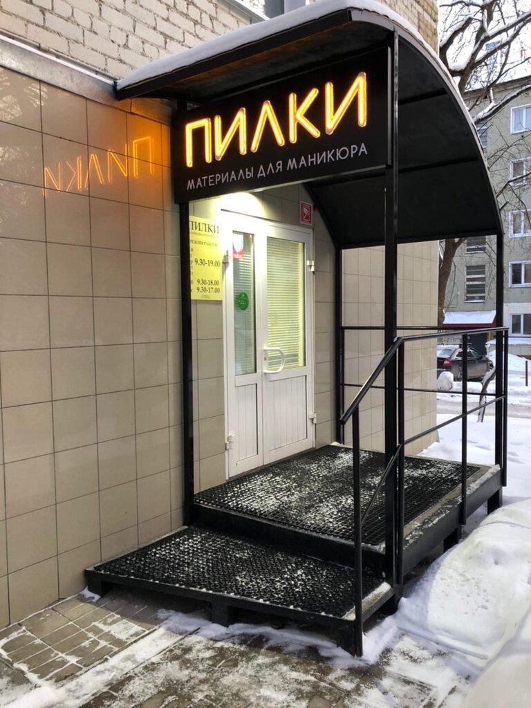 Магазин Пилки Киров