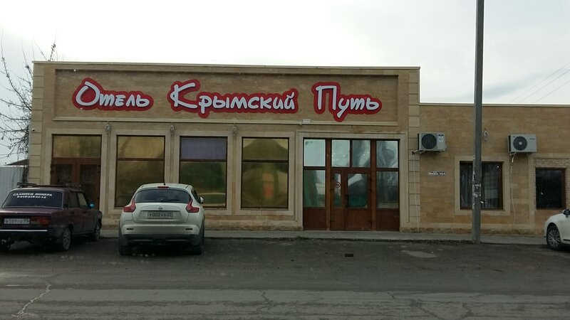 Крымский Путь