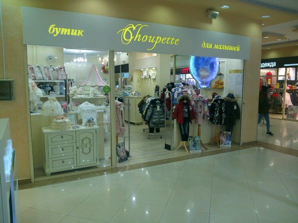 Магазин Детской Одежды Калуга