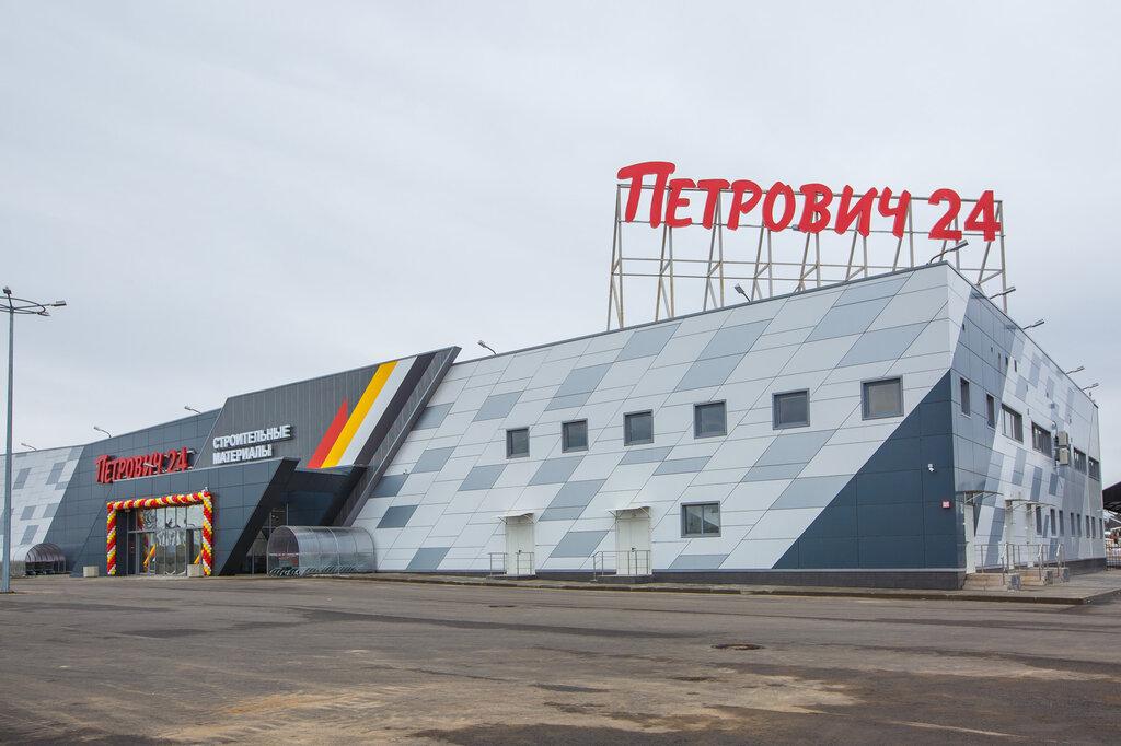 строительный магазин — Петрович — Москва и Московская область, фото №1