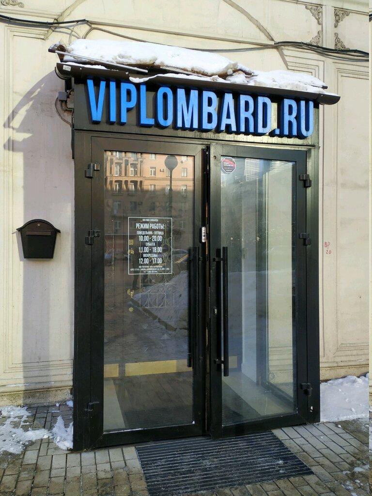 Ломбард vip москва кутузовский ломбарды в москве где принимают шубы