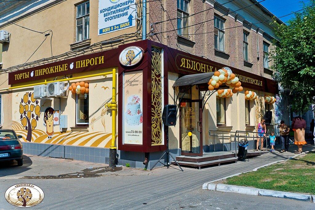 Яблонька, сеть кафе-кондитерских, площадь Свободы, 12 ...