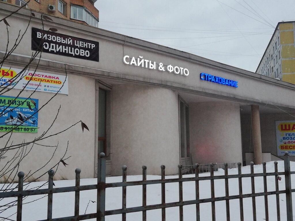 студия веб-дизайна — Создание сайтов в Одинцово — Одинцово, фото №1