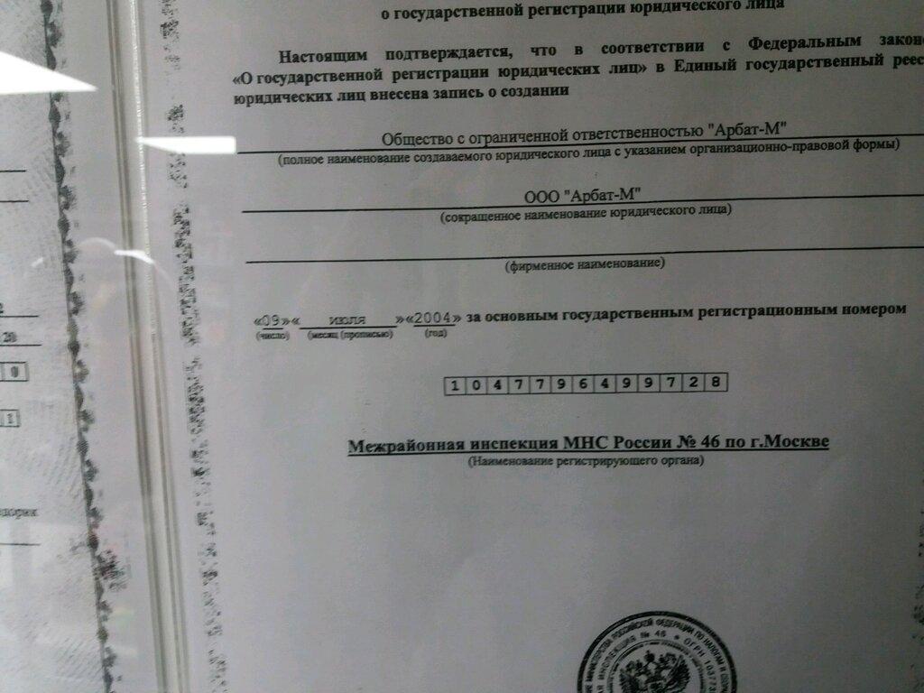 какие документы надо подать в налоговую для регистрации ооо
