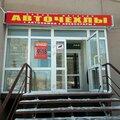 Авточехлы, Установка дополнительного оборудования в авто в Магнитогорском городском округе