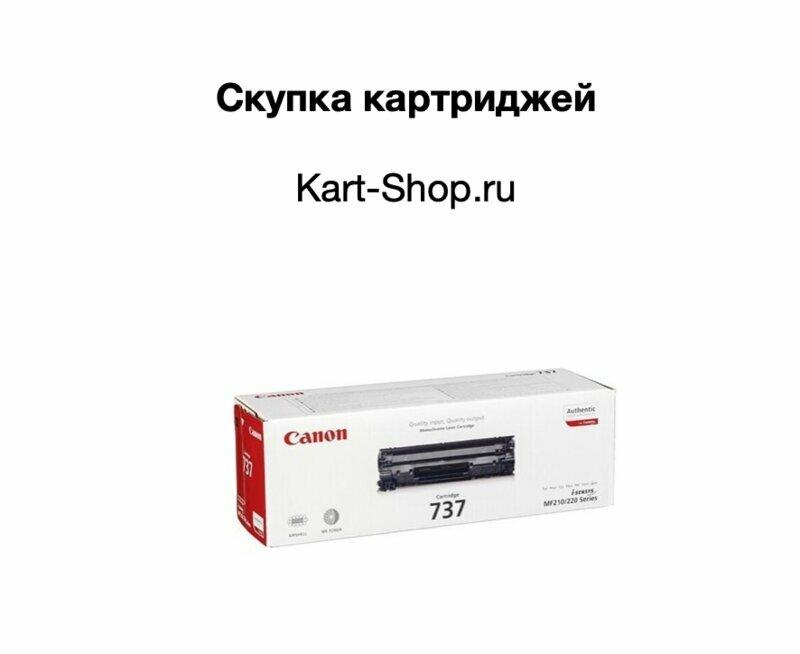 расходные материалы для оргтехники — Картшоп — Санкт-Петербург, фото №1