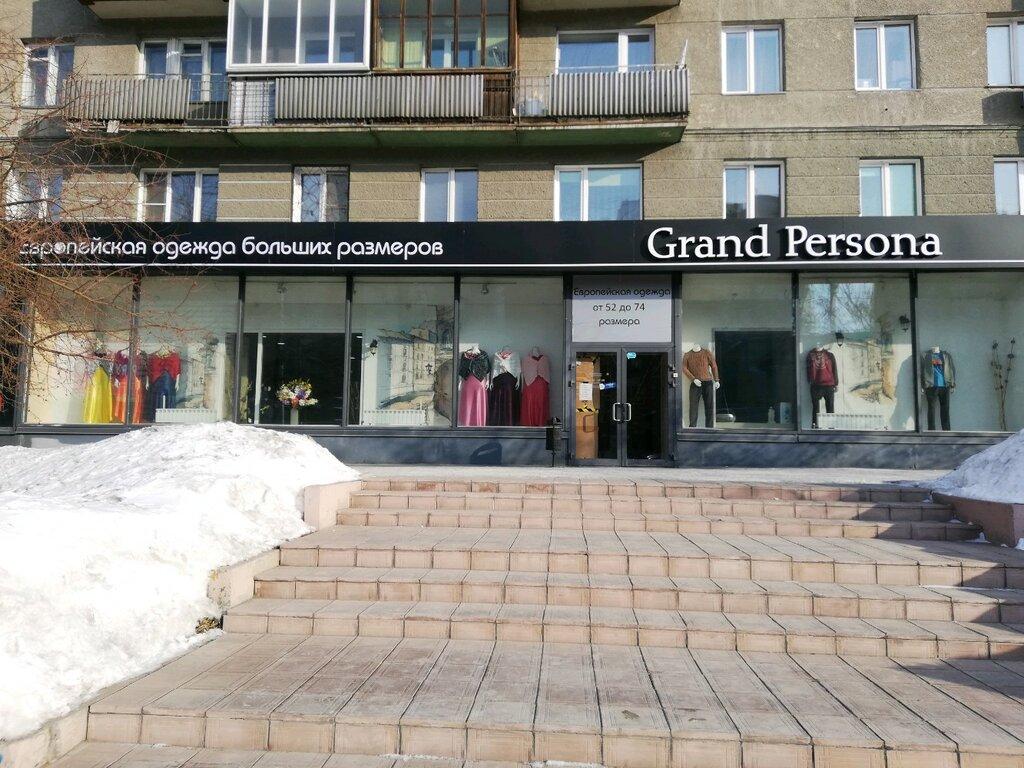 Гранд Персона Магазин Одежды Больших Размеров