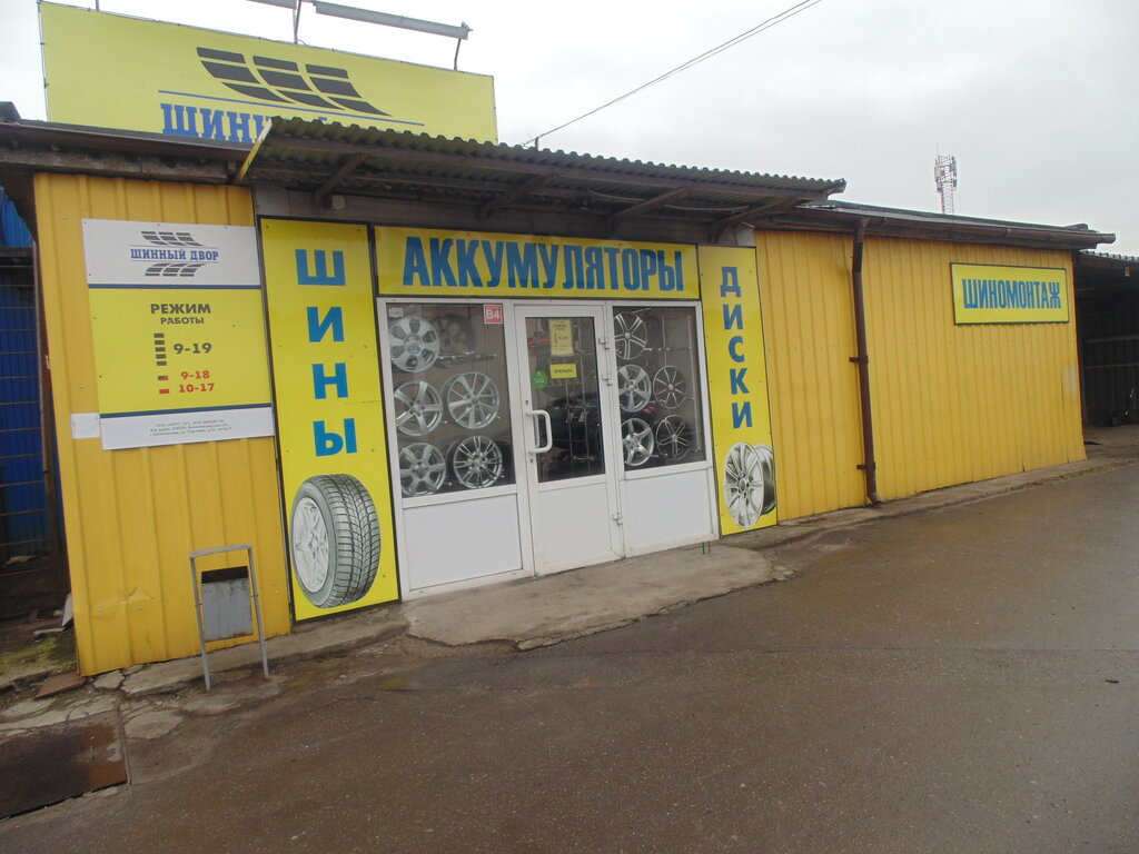 шины и диски — Шинный Двор на Гагарина — Калининград, фото №1