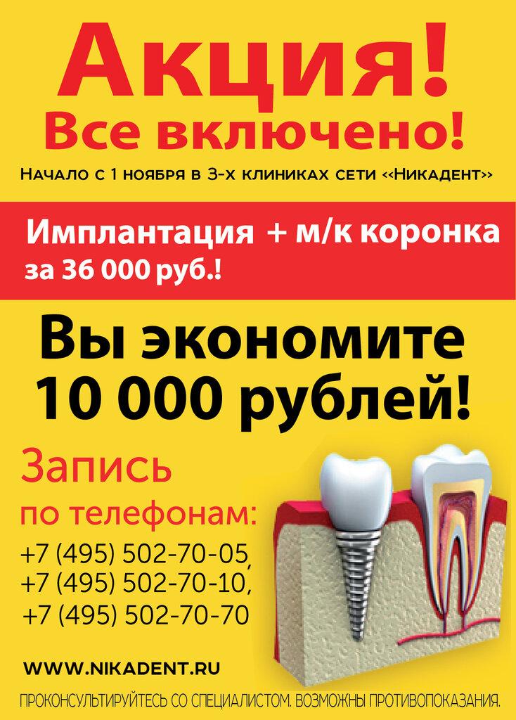 стоматологическая клиника — Никадент — Мытищи, фото №9