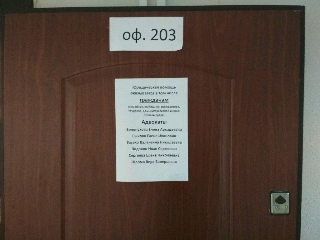 г витебск юридическая консультация
