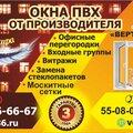Производственная компания Вертикаль, Остекление балконов и лоджий в Городском округе Сургут