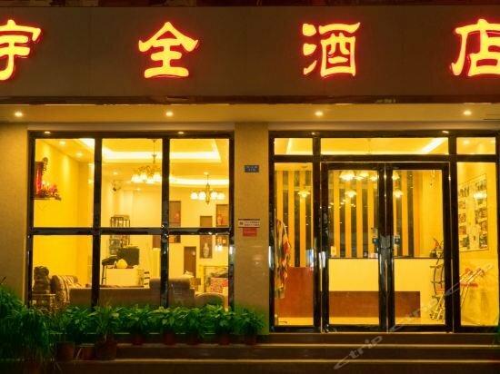 Yuquan Hotel Yangshuo