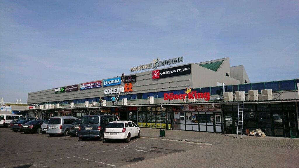 торговый центр — Раковский кирмаш — Минск, фото №1