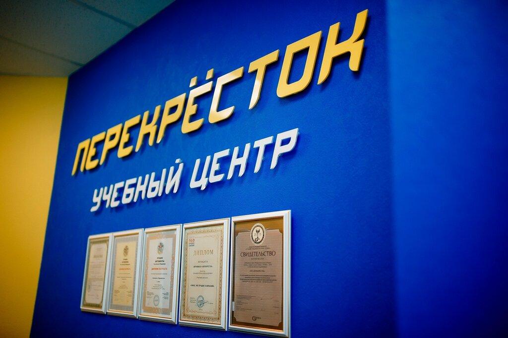 автошкола — Автошкола Перекресток — Омск, фото №2