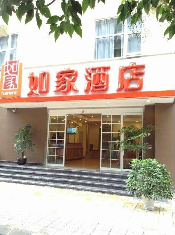 Home Inn Chengdu Dianxin Road Huaxi Medical Univer