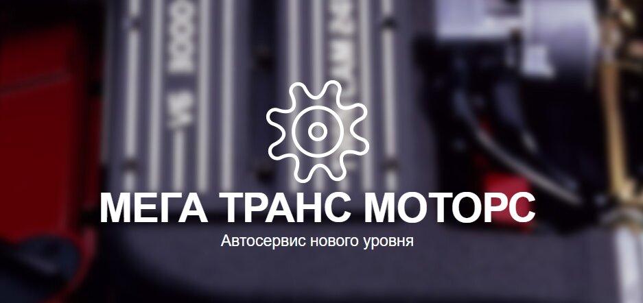 auto repair shop — Мега Транс Моторс — Moscow, photo 1