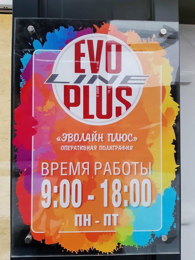 типография — Эволайн плюс — Минск, фото №2
