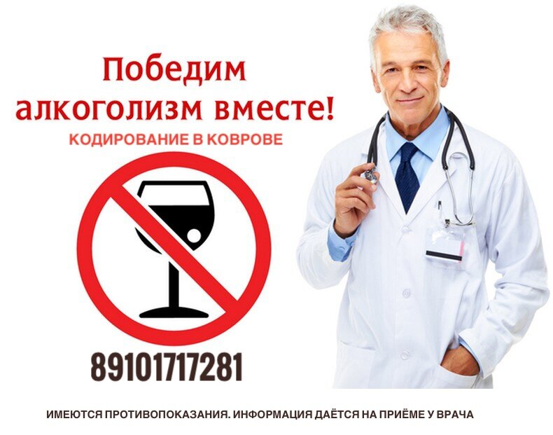 Наркология кодирования алкоголизм у женщин формируется ответ