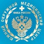 Логотип Консультативно-диагностическая поликлиника Ростовской клинической больницы ФГБУЗ Юомц ФМБА России