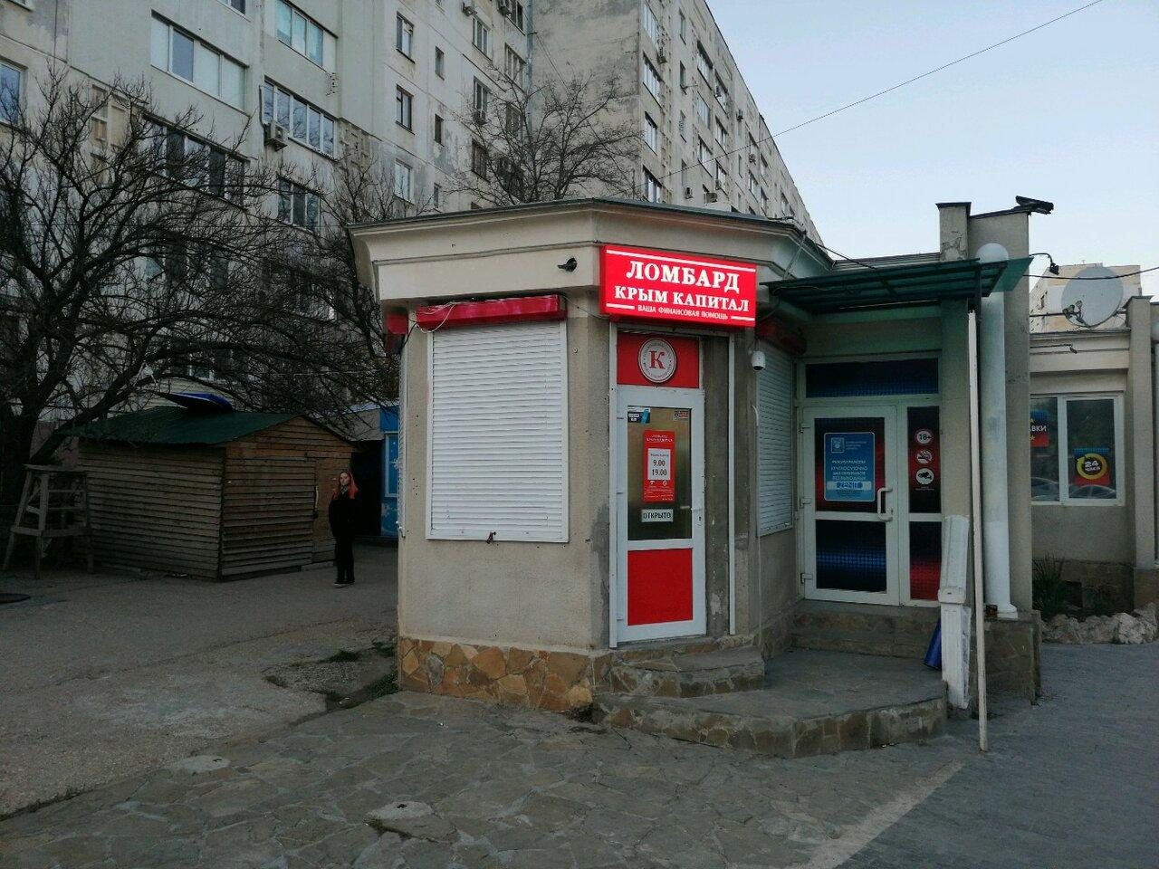 Капитал севастополь официальный сайт ломбард летного часа стоимости одного калькуляция