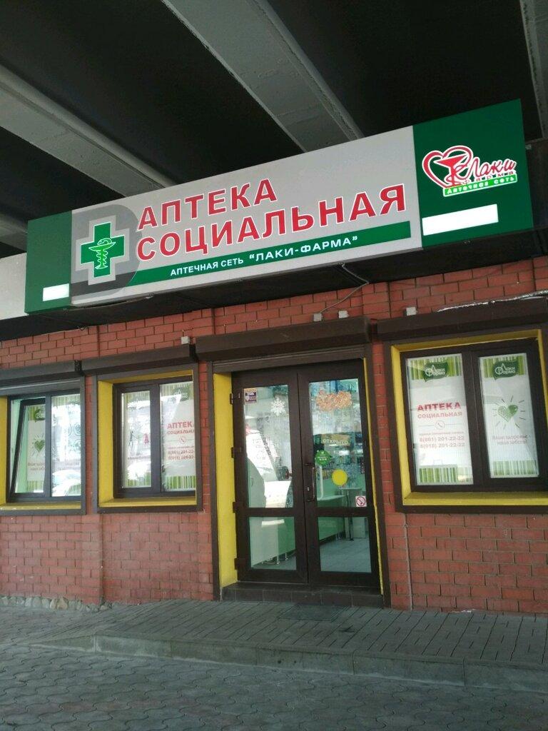 фото фасада аптек в краснодаре