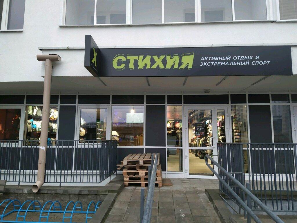 спортивный магазин — Магазин Стихия — Минск, фото №1