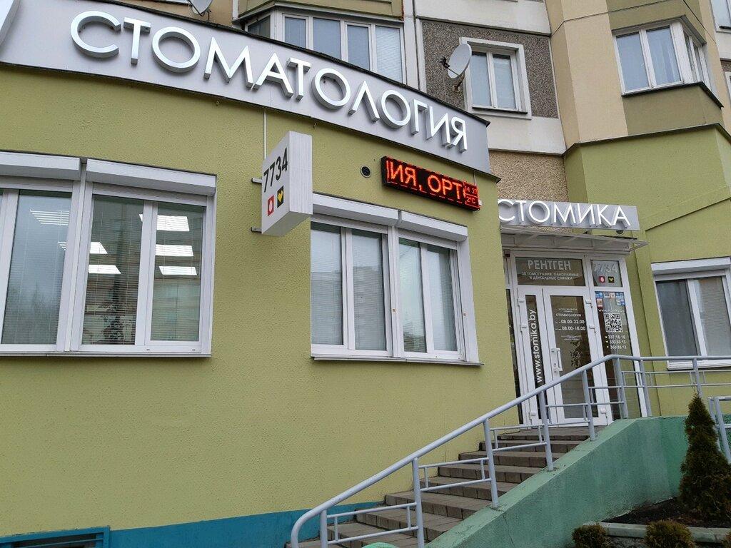 стоматологическая клиника — Стомика — Минск, фото №1