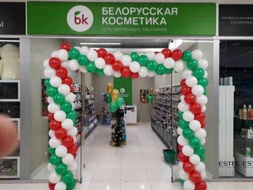 Белорусская косметика купить в петрозаводске артдеко косметика где купить спб
