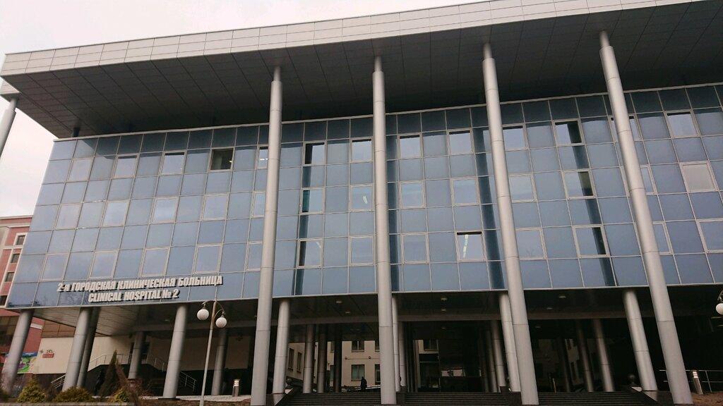 больница для взрослых — УЗ 2-я городская клиническая больница — Минск, фото №1