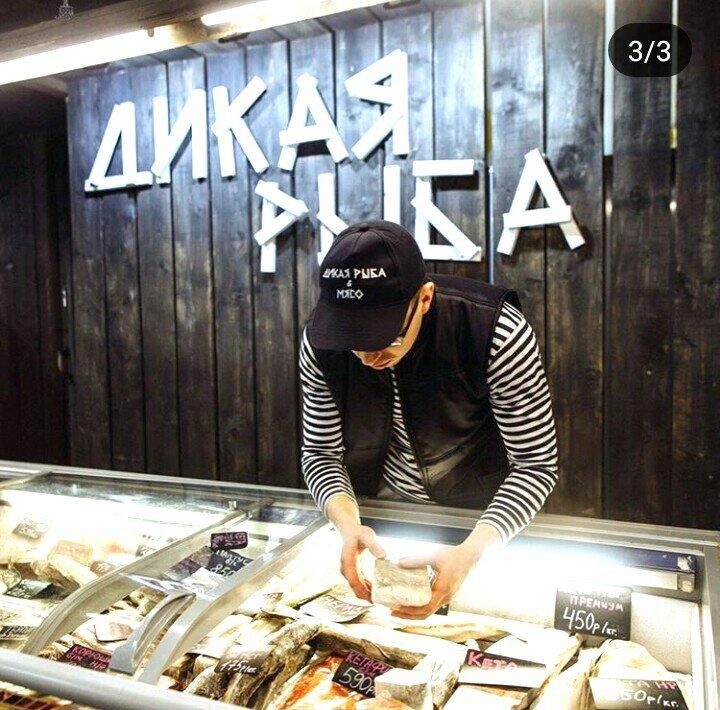 Дикая Рыба Ижевск Официальный Сайт Магазин