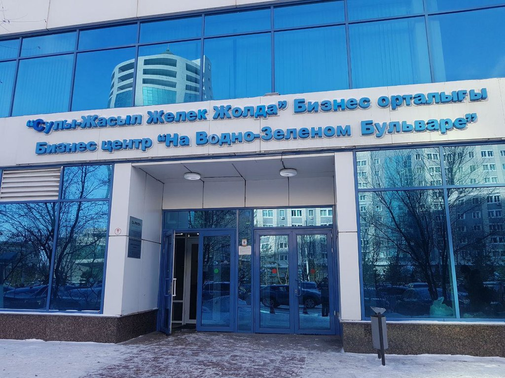 бізнес-центр — БЦ Взб — Нур-Султан (Астана), фото №1