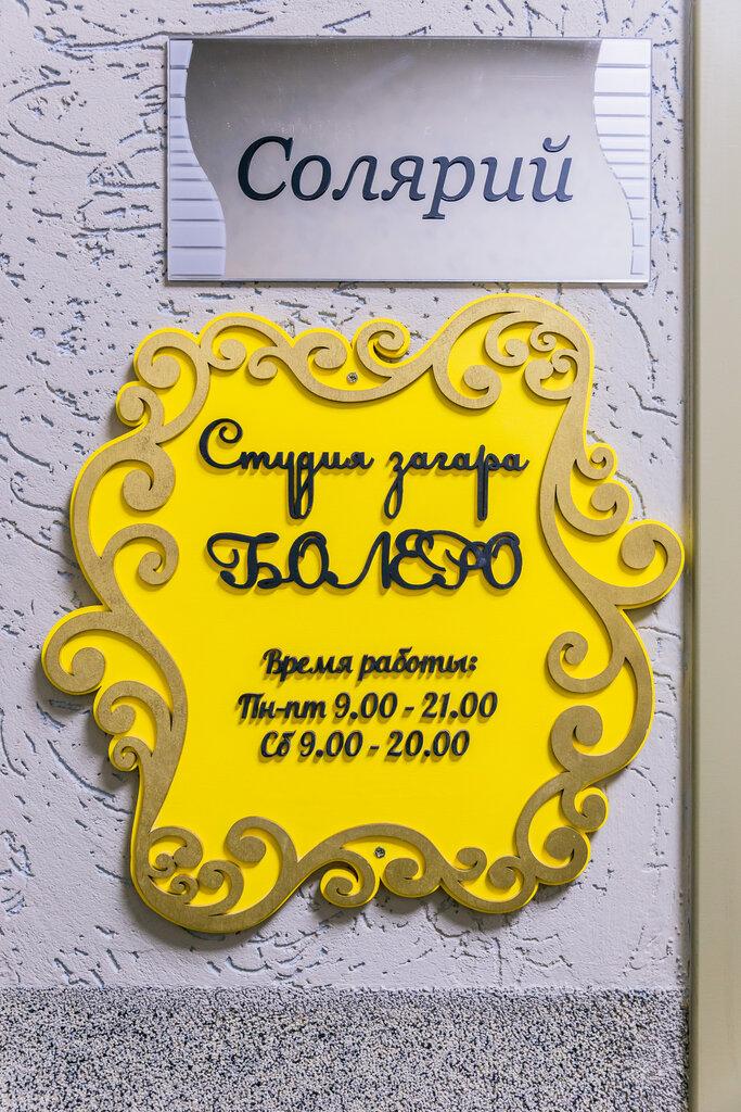 солярий — Болеро — Минск, фото №2
