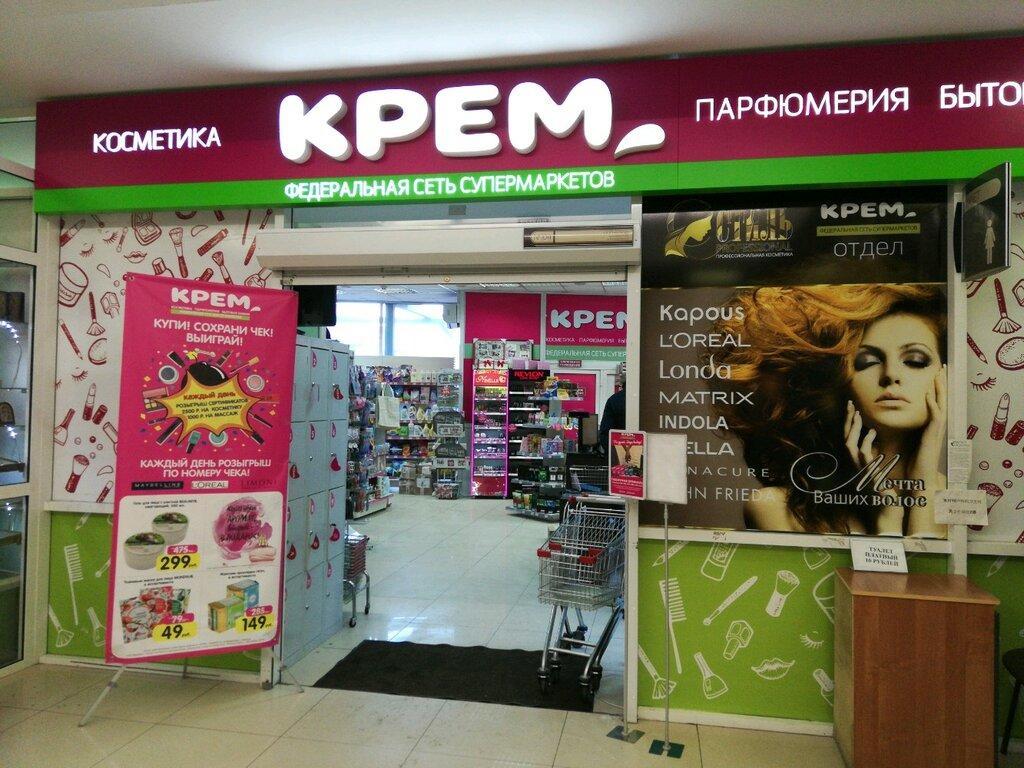 Крем Магазин Иркутск Официальный Сайт Каталог