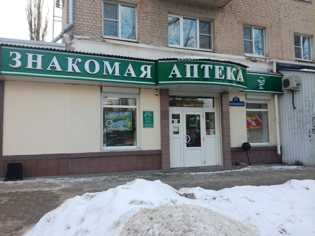 Фото аптек картинки россии