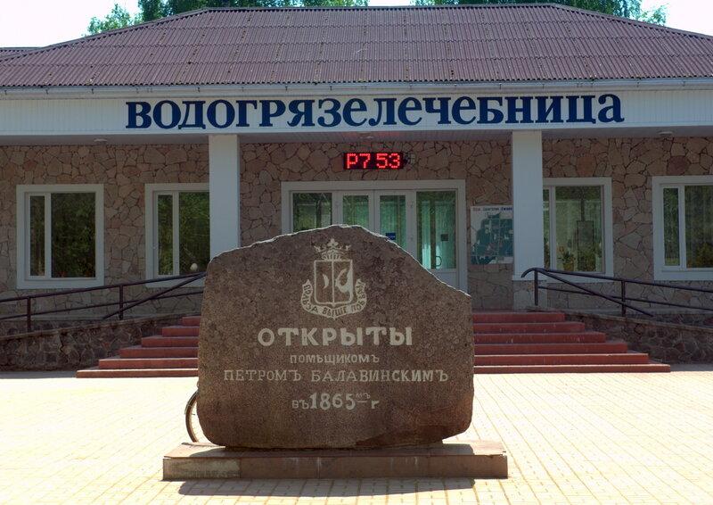Санататорий Хилово