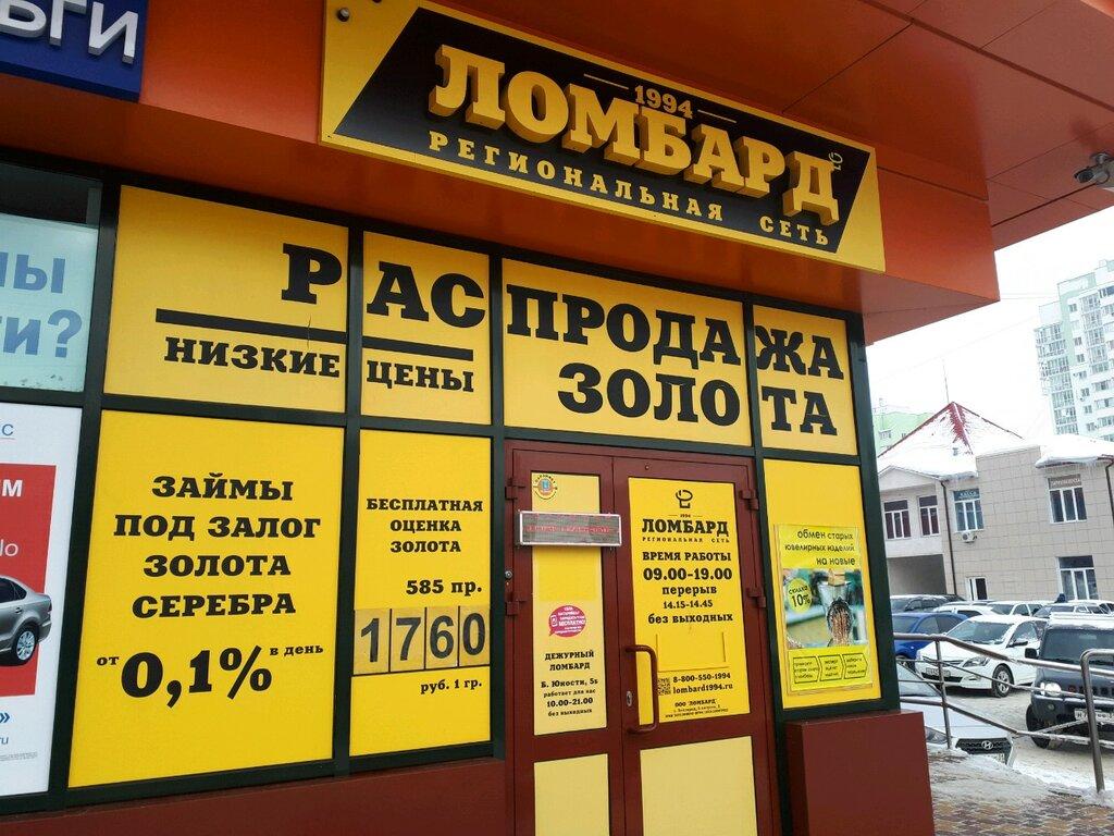 На золото белгорода цены ломбарды ломбарды питере часовые в