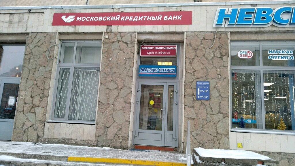 газпромбанк кредит наличными условия кредитования процентная