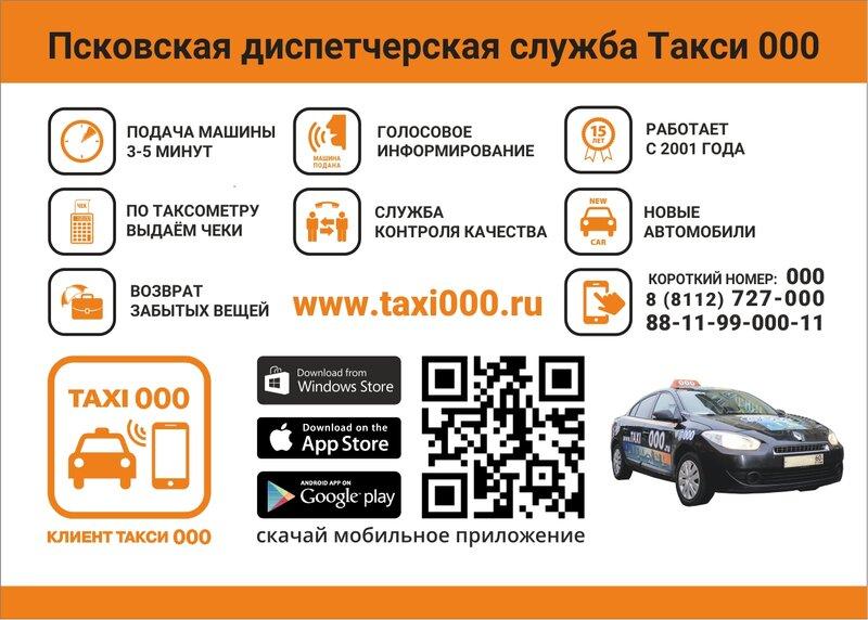 Такси 000 - фотография №4