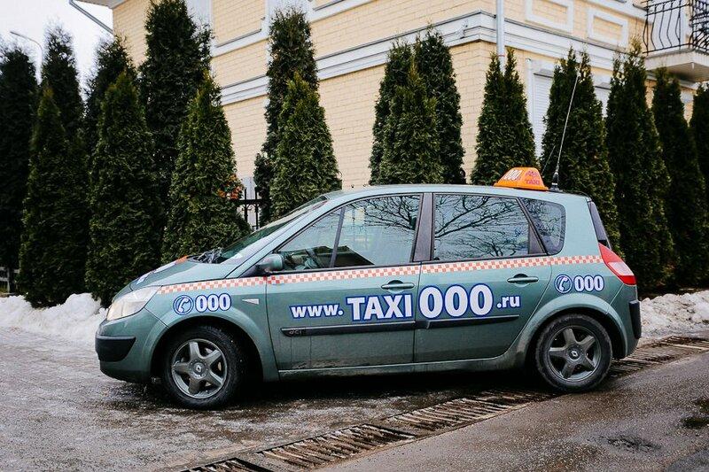 Такси 000 - фотография №3