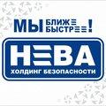 Нева, Услуги охраны и детективов в Ростовской области