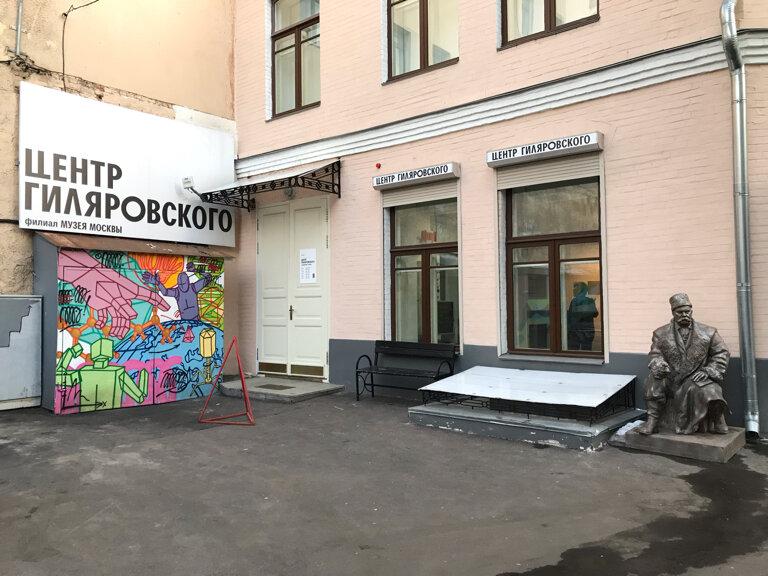 музей — Центр Гиляровского — Москва, фото №1
