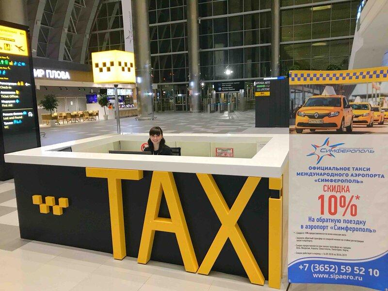 Официальное такси Международного Аэропорта Симферополь - фотография №4