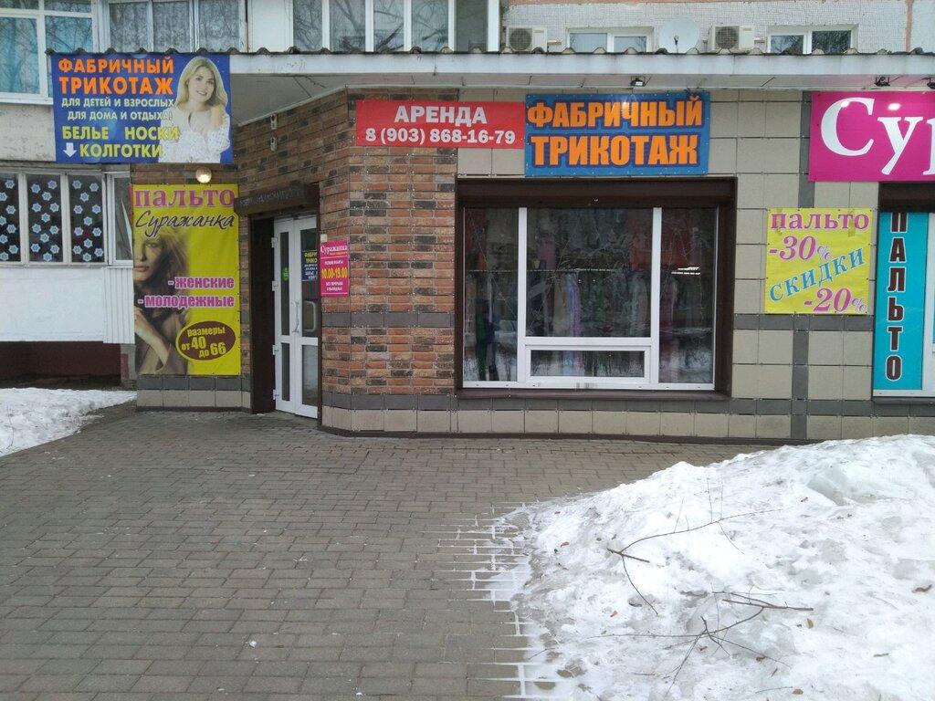 Магазины верхней одежды в брянске