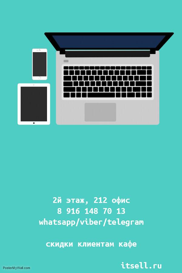компьютерный ремонт и услуги — Itsell.ru — Москва, фото №4