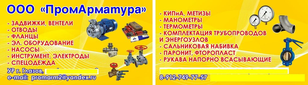 Сантехник Магазин Глазов